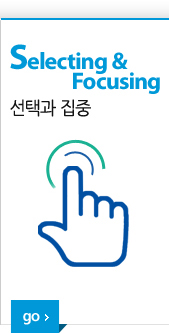 Selecting & Focusing 선택과 집중